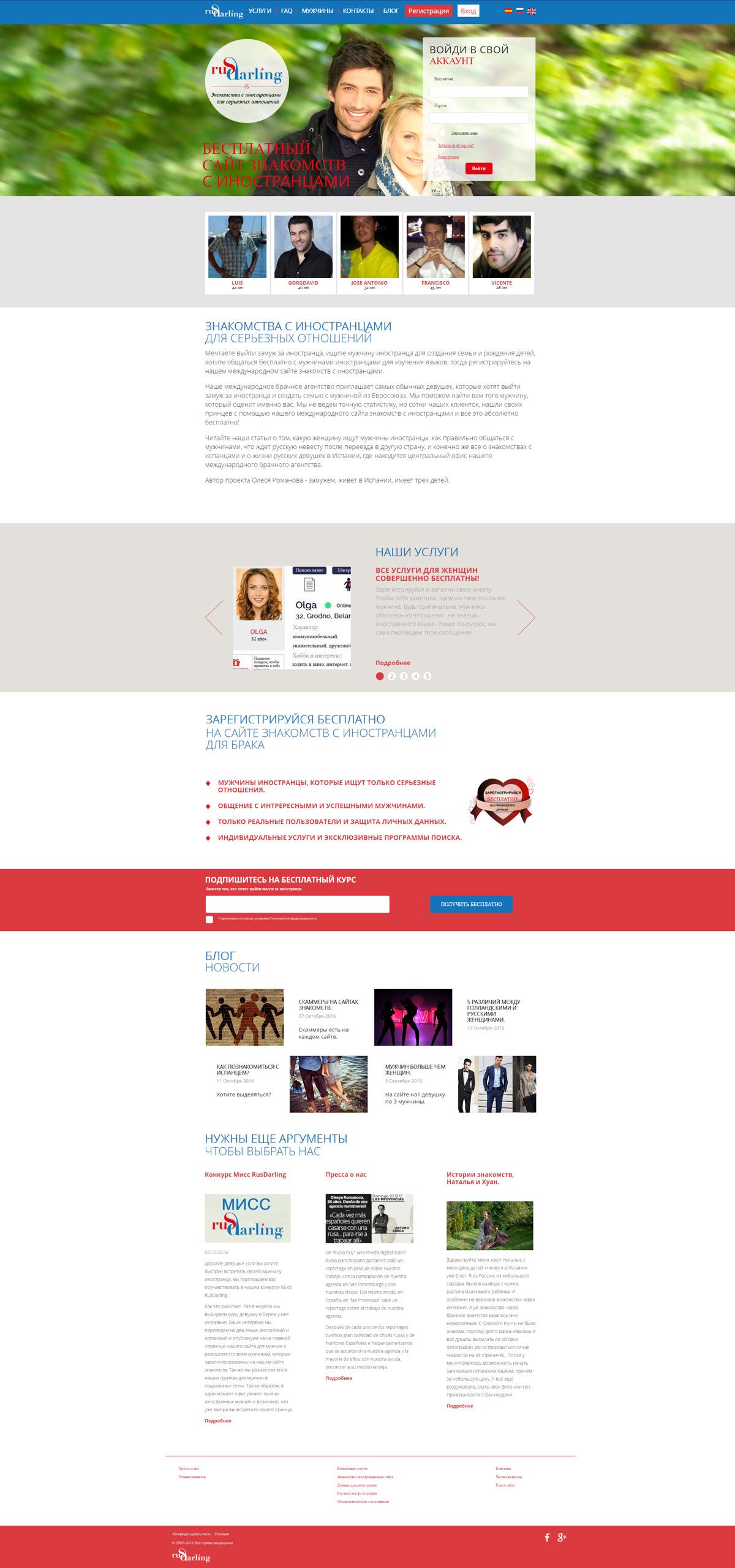Обзор Популярных Сайтов Знакомств С Иностранцами