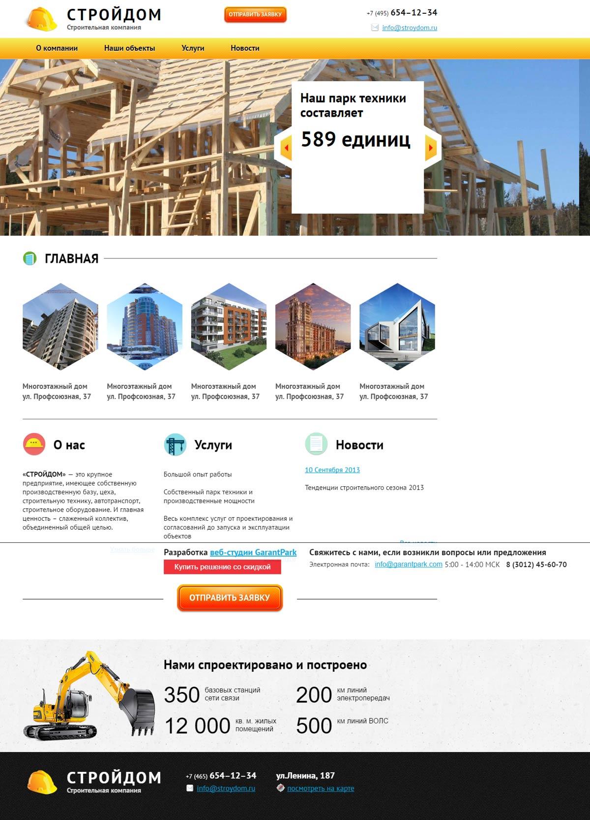 Официальный сайт строительные компании для создания сайт joomla