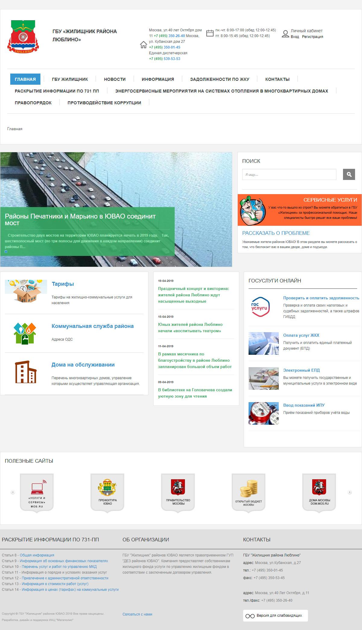 Создание жкх сайта создание htaccess для сайта
