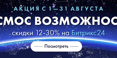 736da1ef3 Новости WRP: «1С-Битрикс», продукты и возможности, цены и скидки ...